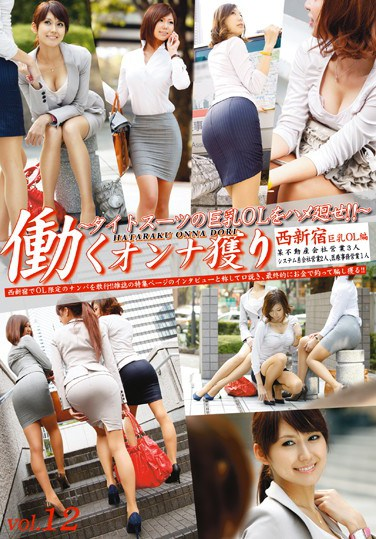 YRZ-017 Seducing Working Women [Office Ladies With Big Tits In Tight Suits Fucked Over And Over!!] vol. 12