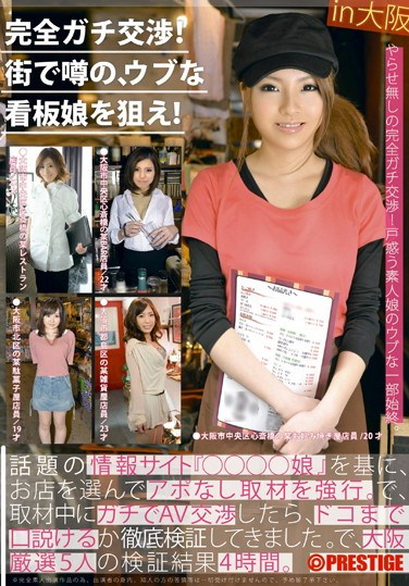 YRZ-029 Totally Serious Negotiations! Targeting The Hottest Rumor, Innocent Nurses! Volume 08 In Osaka.
