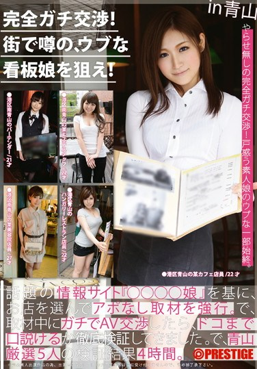 YRZ-036 Complete Negotiation! Target the Fabled Naive Showgirl on the Street! Volume 10 in Aoyama