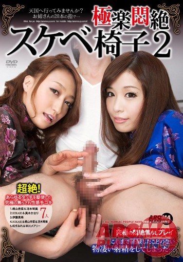ARM-340 Agonizing Ecstasy Stool 2 – The Ultimate In Torturous Teasing