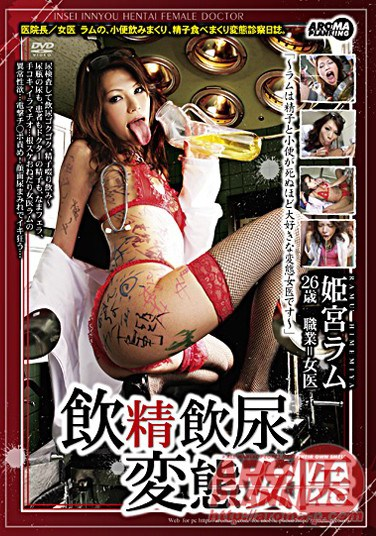ARMD-938 Cum Drinking Golden Shower Horny Female Doctor Ramu Himemiya