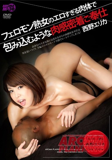 ARMM-044 Extremely Sexy Mature Woman Wraps You Up In Her Erotic Body Giving Total Sexual Service Erika Nishino