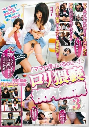 BUR-400 [My Mother is Near Me…] Loli Obscene Inside School Molester 3
