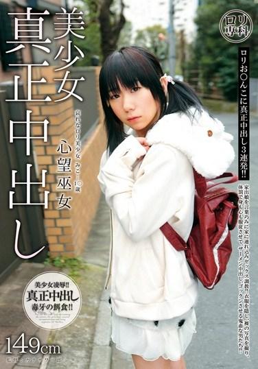 CUT-008 Teen Special Course – Beautiful Girls' Real Creamies – 149cm Miko Kokono