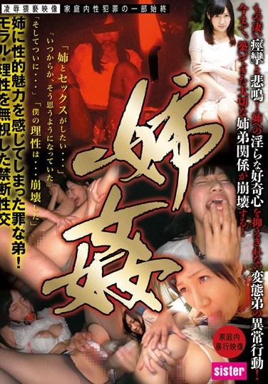 SIS-004 Sister Rape Maki Hoshikawa
