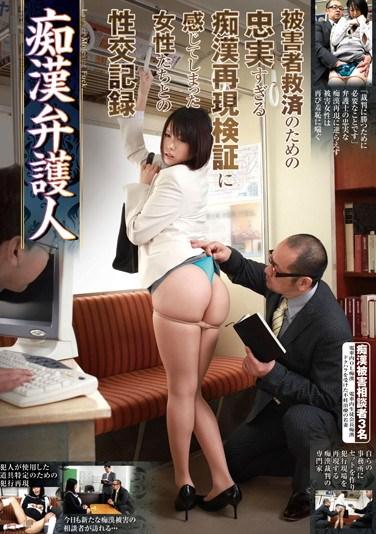 GG-035 Lawyer Molester