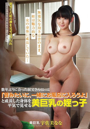 """GG-051 The Big Tits Niece Who Shows Of Her Grown Body To Her Uncle When They Meet Again After A Few Years And He Says """"Let's Have A Bath Together Like We Used To"""" Nana Usami"""