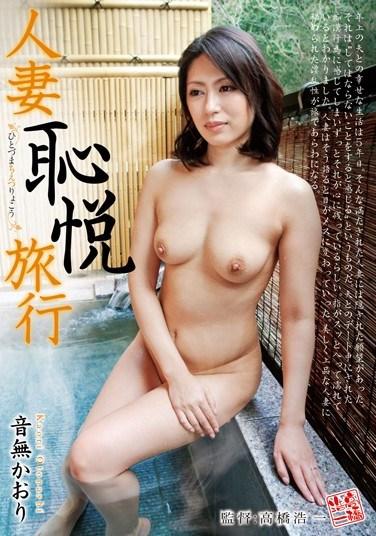 GG-171 Married Woman's Embarrassing Trip Kaori Otosaki