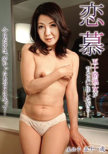 GG-223 Mature Women Remember Falling in Love … Masako