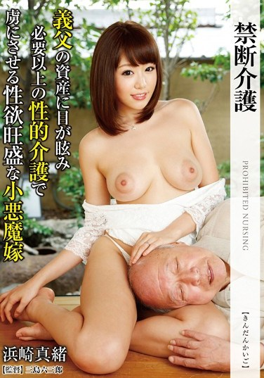 GG-260 Naughty Nurses Mao Hamasaki