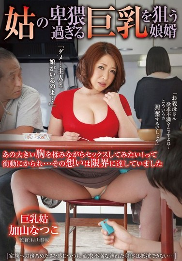 GVG-027 Son-in-Law Goes After His Mother-in-Law's Too Obscene Big Tits Natsuko Kayama