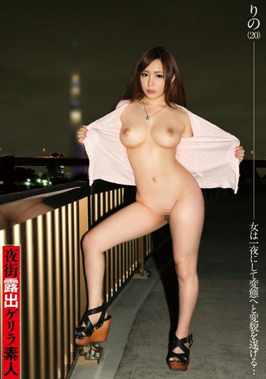 GVG-047 Night Streets – Guerrilla Exhibitionist Amateurs