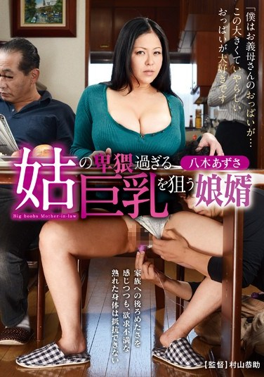GVG-098 A Son-In-Law After His MILF-In-Law's Obscene Big Tits Azusa Yagi