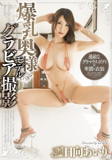 GVG-306 A Labia Photo Shoot Of A Housewife Model With Colossal Tits Ai Hinata