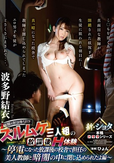 GVG-314 After School Sexual Experiences For These 3 Horny Boys Yui Hatano