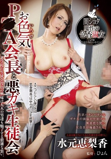 GVG-331 The Sexy PTA Chairwoman And The Naughty Student Council President Erika Mizumoto