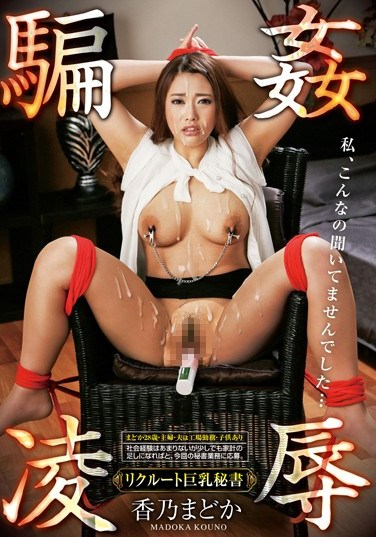 GVG-371 Torture & Rape Deception Sex Madoka Kono