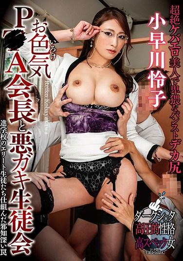 GVG-549 A Horny P*A Director And A Bad Boy Student Council President Reiko Kobayakawa