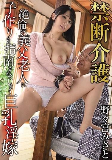 GVG-607 Naughty Nurses Misato Nonomiya