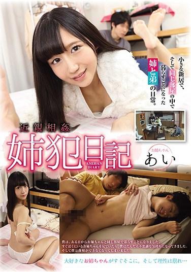 GVG-612 Older Sister Rapist Diary Ai Hoshina