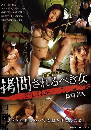 MGQ-015 Bitch Needs Some Torture Mayu Shimazaki