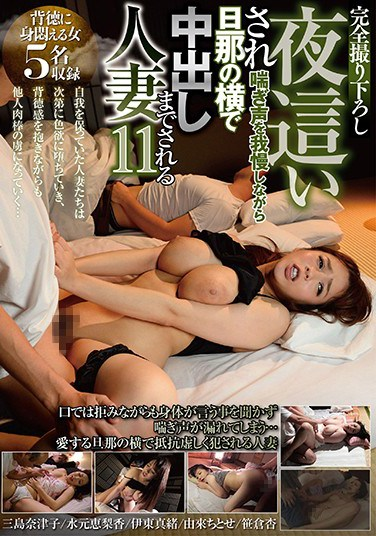 OVG-071 A Married Woman Is Paid A Night Visit And Creampied Right Beside Her Husband As She Tries To Keep Quiet 11