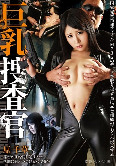 SGV-008 Big Tit Investigator Chigusa Hara