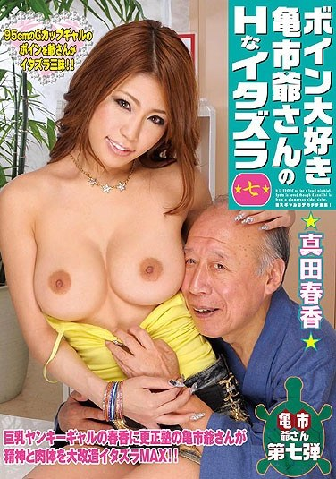 SKD-36 Breast Loving Old Man Kameichi's Fucks for Yucks 7