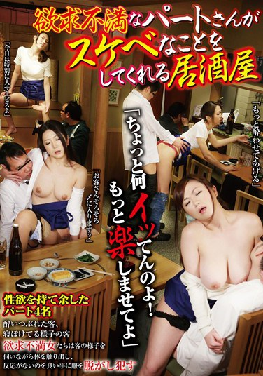VGQ-025 The Frustrated Part-Timer Working At The Pub Does Dirty Things