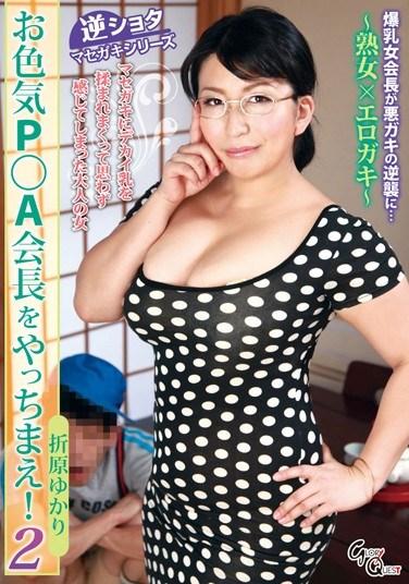 XKK-063 Fuckable PTA President Home Visit! 2 – Mature Woman x Horny Brat – Yukari Orihara
