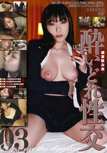 C-1830 Sex at Drinking Party in a Private Room. 03