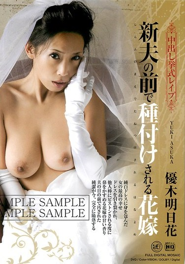 GMED-060 Creampie Wedding Rape, She Gets Seeded In Front Of Her New Husband, Bride's Maid Asuka Yuki .