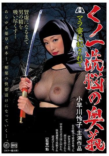 GMED-086 Ninja Brainwashing Secrets: Violated by Cockjuice ( Reiko Kobayakawa )