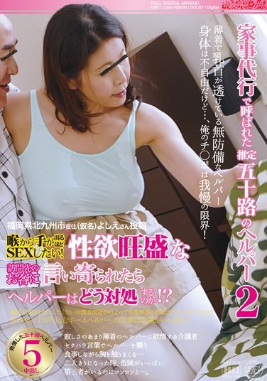 GMED-090 50-Something MILF Maid I Called To Clean My House 2 – Yoshie (Pseudonym) From Kitakyushu City In Fukuoka – Posting