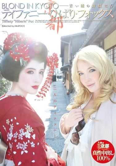 YMDD-016 BLOND IN KYOTO – Blue-eyed Maiko Tiffany /Hibari/Fox