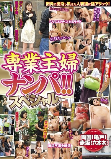 MGS-098 Housewife Seduction ! ! Special Tokyo Stations – Ryogoku ! Kameido ! Akasaka ! Roppongi !