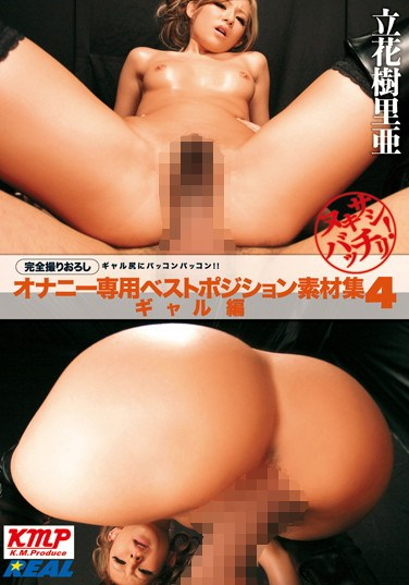 REAL-440 Guaranteed Jerk-Off-Material. A Collection of the Best Masturbation Positions 4 Gals Compilation…. Juria Tachibana , Rino Mizusawa , Luna, Sena Minami