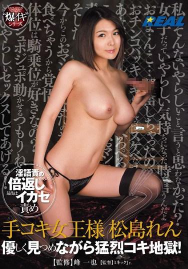 XRW-073 Handjob Queen Ren Matsushima: Soft Gazes During Intense Handjob Hell!