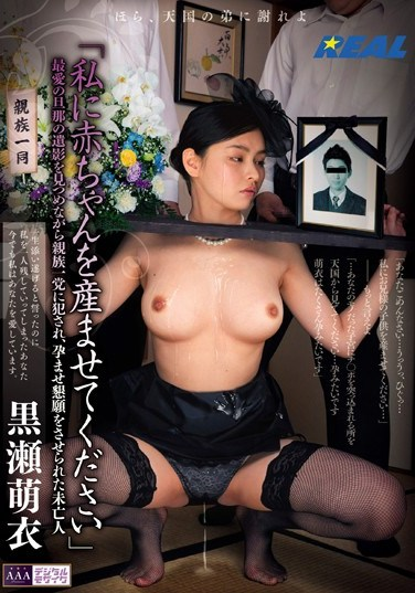 "XRW-089 ""Please Give Me Your Baby,"" Ravished By Her Own Flesh And Blood Right In Front Of The Portrait Of Her Beloved Late Husband, A Widow Begs To Get Knocked Up Mei Kurose"