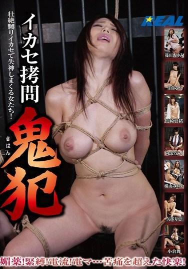 XRW-147 Orgasm Torture – Devil Sin