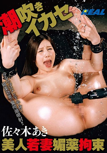 XRW-347 A Beautiful Young Wife Is Tied Up And Drugged With Aphrodisiacs Into Squirting Cumming Ecstasy Aki Sasaki