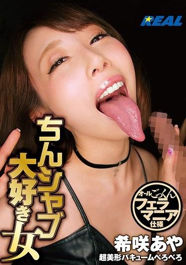 XRW-348 A Woman Who Loves To Suck Dick Aya Kisaki