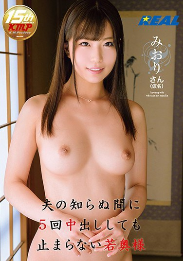 XRW-406 A Young Wife Who Had 5 Creampie Fucks Without Her Husband Ever Knowing Miori-san (Not Her Real Name) Miori Matsushita