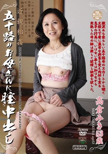 AED-111 Incest: 50-Something MILF Takes A Creampie Miki Takakura