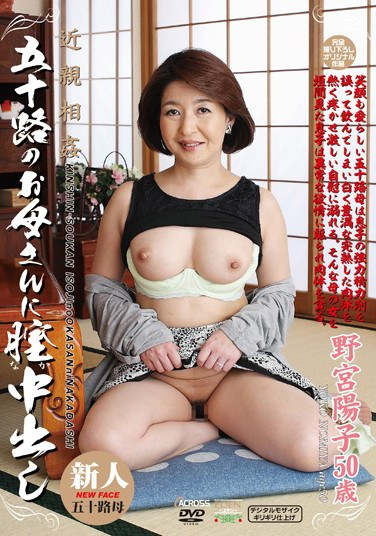 AED-115 Incest: 50 Something Mother Creampied Yoko Nomiya