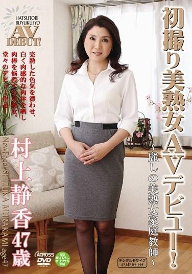 AHO-06 Mature Beauty Makes Her AV Debut! Amazing MILF Tutor Shizuka Murakami