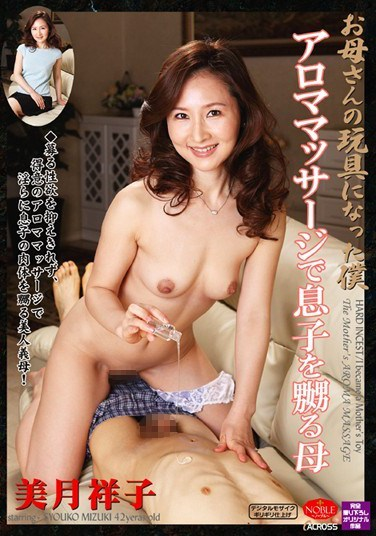 ANB-21 I Became my Mom's Sex Toy – Mothers That Torment Their Son With Aroma Massage Shyoko Mizuki