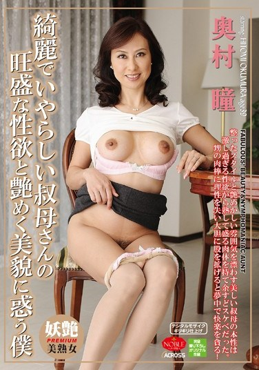 ANB-83 Enchanted By My Pretty, Sexy Aunt's Hearty Lust And Alluring Looks Hitomi Okumura