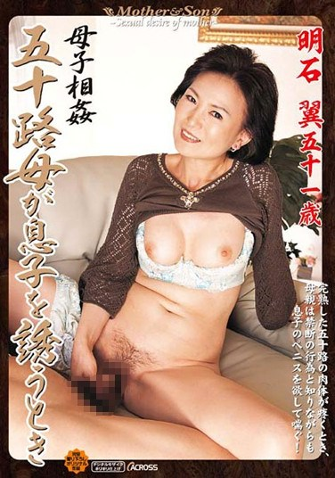 ARD-048 Mother/ Child Incest – What Happens When Son Gets Invitation from Mother in Her Fifties Tsubasa Akaishi