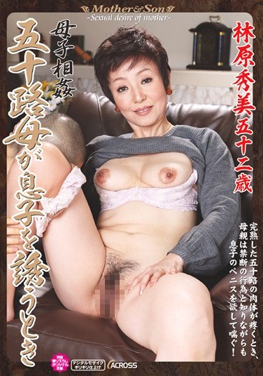 ARD-049 Mother/ Child Incest – What Happens When Son Gets Invitation from Mother in Her Fifties Hidemi Hayashihara